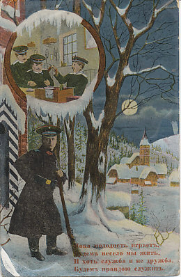 A Russian soldier standing guard on a moonlit winter night reflects on his youthful fun and friendships. A Russian postcard with a message from a German soldier dated March 28, 1915.
