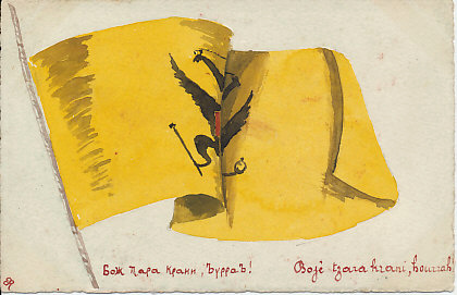 "Original hand-painted watercolor by E.R. of the Russian Imperial flag with double-headed eagle on a yellow field. Dated Brughes, September 6, 1916, it would have been painted in occupied Belgium. Text, in Russian, ends ""Huzzah!"""