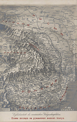 German postcard map of the Romanian theater of war, with map labels in Bulgarian added in red. From north to south the labels are Russia, the Austro-Hungarian regions of Galicia and Bukovina, Hungary, Romania, Bulgaria, and, along the Black Sea, the Romania region of Dobruja. Romania's primary war aim was the annexation of the Austro-Hungarian region of Transylvania, with its large ethnic Romanian population.